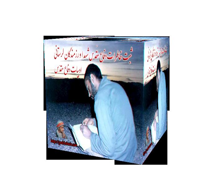 ثبت خاطرات سایت یاد امام وشهدا