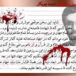 وصیت نامه شهید محمد چوبکار
