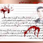 وصیت نامه طلبه شهید سعید شهبازی