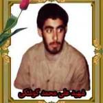 قاب شهید علی محمد کوشکی