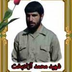 قاب شهید محمد آزادبخت