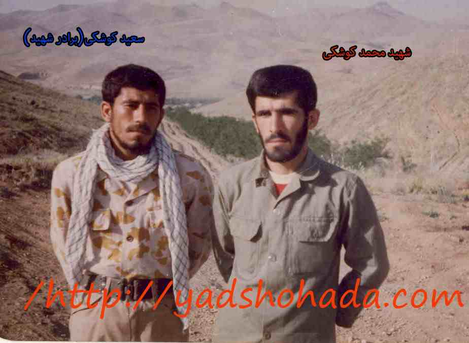شهید محمد کوشکی و سعید کوشکی