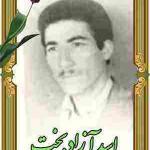 شهید اسد آزادبخت