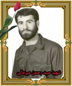 قاب شهید صید رحمان میرعالی