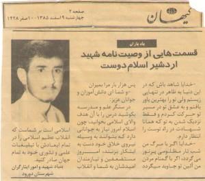 وصیت نامه شهید اردشیر اسلام دوست