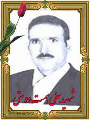 شهید علی همت دوستی