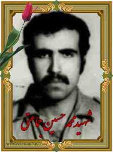 شهید محمدحسین جماعتی