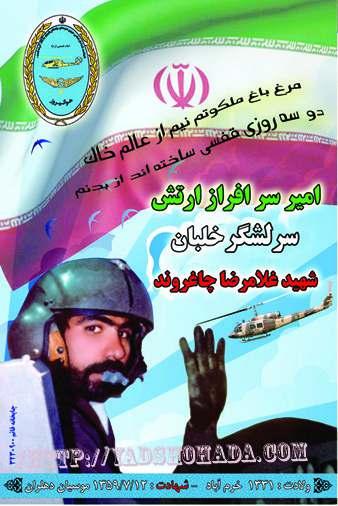 نتیجه تصویری برای عکسهای شهید غلامرضا چاغروند