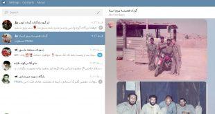تلگرام-گردان-انبیاء.