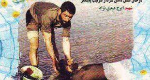شهید عیدی نژاد و شکارچی